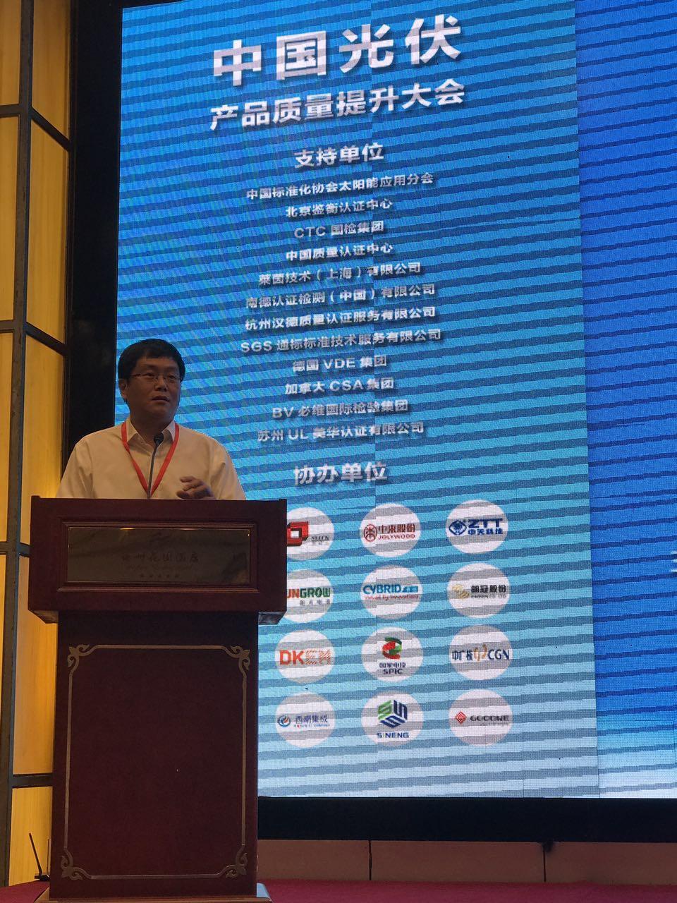 2017年中国光伏产品质量提升大会在无锡顺利召开!